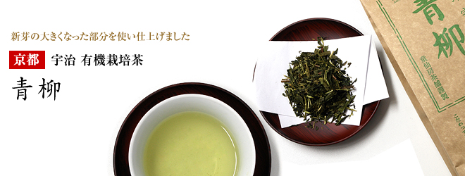 有機無農薬栽培宇治茶 青柳 200g