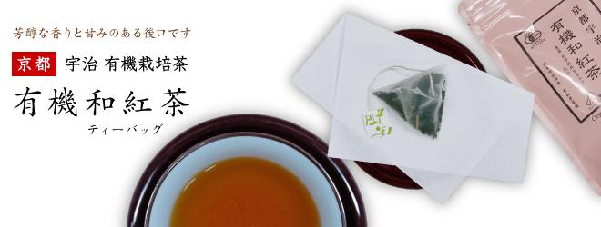 有機無農薬栽培宇治茶 童仙房茶舗の有機和紅茶TB(ティーバッグタイプ)2gx12袋入 【インターネット価格】