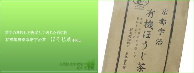 有機無農薬栽培宇治茶 ほうじ茶 400g