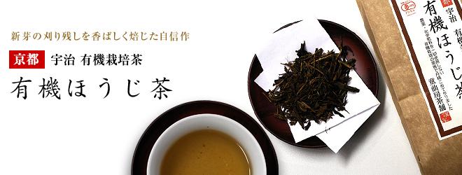 有機無農薬栽培宇治茶 有機ほうじ茶 200g