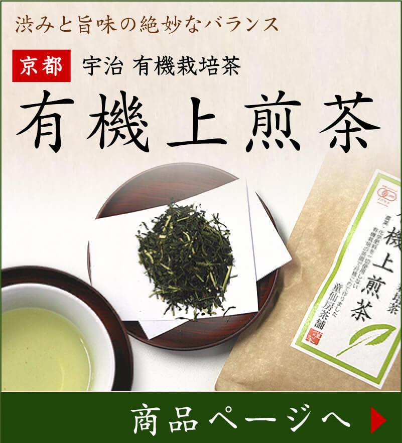 有機上煎茶