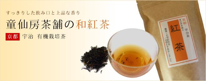 童仙房茶舗の和紅茶