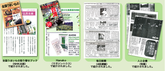 全国うまいもの取り寄せブック、Hanako他で紹介されました