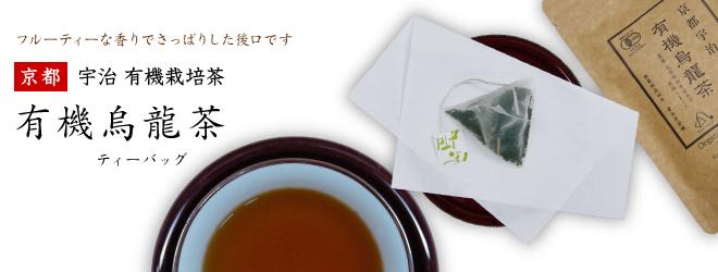 有機無農薬栽培宇治茶 童仙房茶舗の有機烏龍茶TB(ティーバッグタイプ)2gx12袋入
