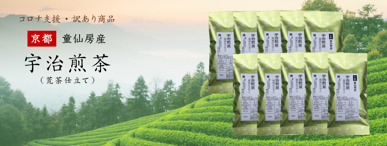 京都 童仙房産の宇治煎茶(荒茶仕立て)100g×10袋セット